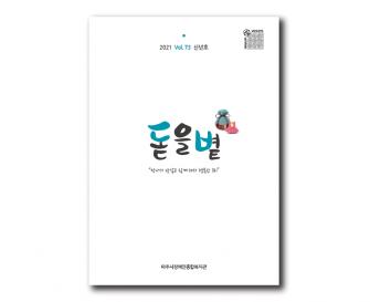 소식지 돋을별 73호