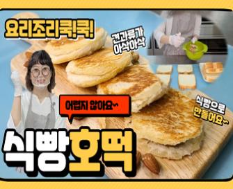 요리조리쿡!쿡! 식빵호떡 만들기