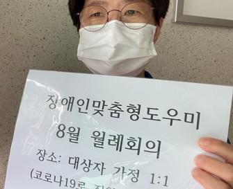 [지역사회지원팀] 장애인맞춤형도우미 8월 월례회의 진행
