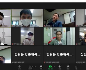 [상담사례지원팀] 2021년 제2차 통합사례회의 진행