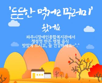 [운영지원팀] '든든한 먹거리 꾸러미' 추석명절음식 미리 맛보기