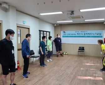 [사회활동지원팀] 경기도장애인체육회 지원사업 '줌바피트니스교실' 개강