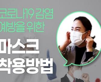 코로나19 감염예방을 위한 마스크 착용방법